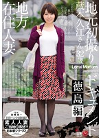 Country MILF - Her First Time Shots On Location: Tokushima Edition    Hisae Kuramoto Download