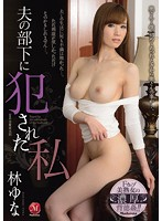 Image JUX-650 I Was Fucked By My Husband's Employee (English Subbed)