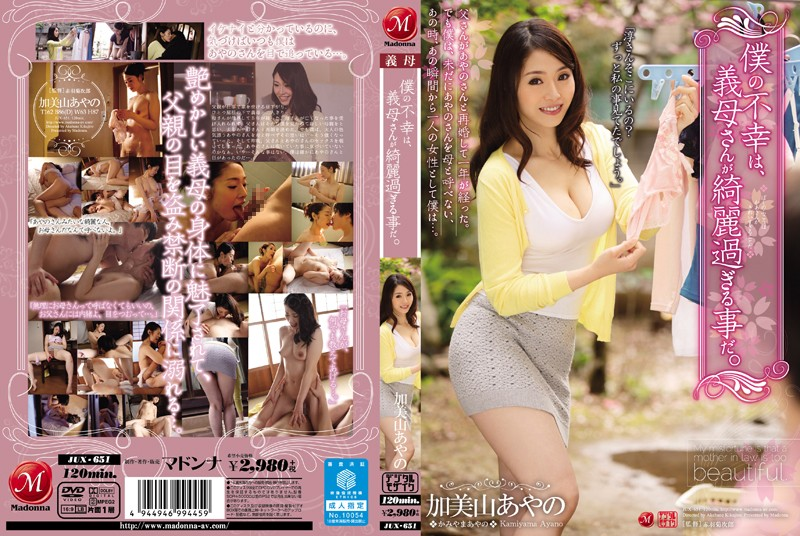 JUX-651 I Am Unhappy Because My Stepmom Is So Hot. Ayano Kamiyama