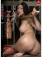 Anal Slave Wife Pleases Prisoners ~Forced To Meet Their Sexual Needs With Her Asshole...~ Reiko Kobayakawa  Download