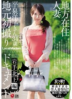Country MILF - An On Location Documentary Of Her First Time In Porn - Kitakami, Iwate Edition Yoko Hiraizumi Download