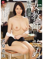 Bullying The New Married Female Teacher -The Shameful After-School Interview With Nowhere To Run- Nozomi Tanihara Download