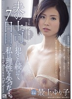 On The 7th Day Of Being Continually Raped By My Husband's Boss, I Lost My Mind... Yuriko Mogami Download