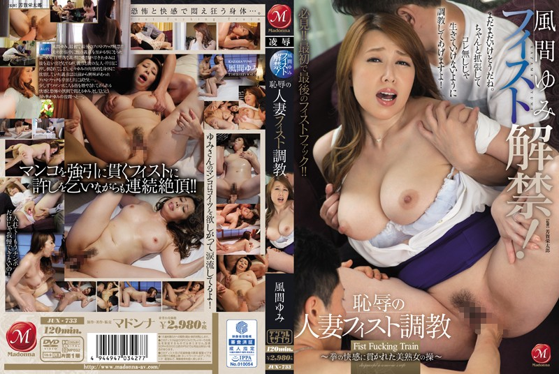 JUX-733 Yumi Kazama Does Her First Fisting! The Married Woman's Fisting Training Of Shame -The Virtue Of The Beautiful Married Woman Who Was Penetrated By The Pleasure Of The Fist-