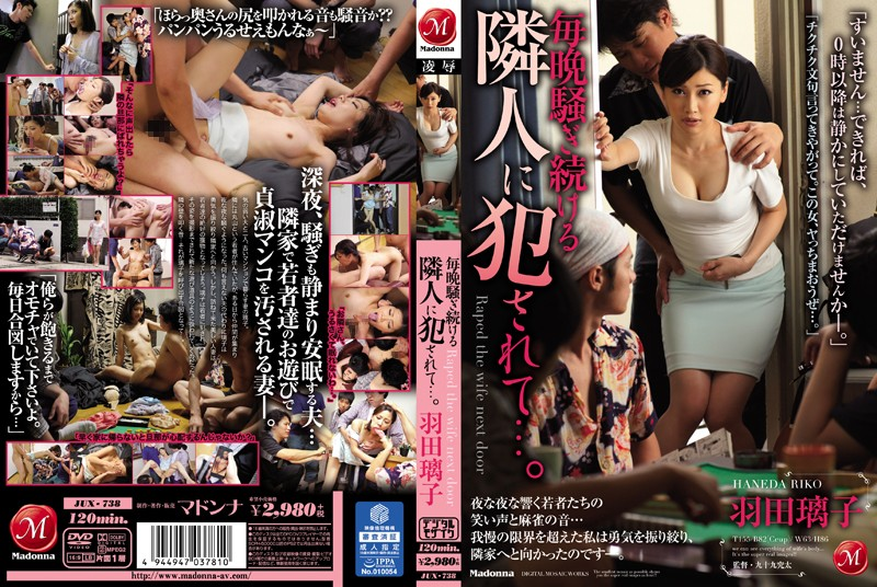 JUX-738 Raped By The Neighbor Who Causes A Racket Every Night... Riko Haneda