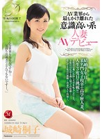 This Most Unlikely, Highly Conscious Married Woman Makes Her AV Debut, After 7 Years Of Marriage... A Highly Educated Graduate Of A Famous Girls School, She Takes On The Challenge Of A Lifetime!! Kiriko Kinosaki Download