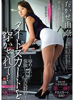 Make Me Wear A Tight Skirt And.... Yuna Takase Download