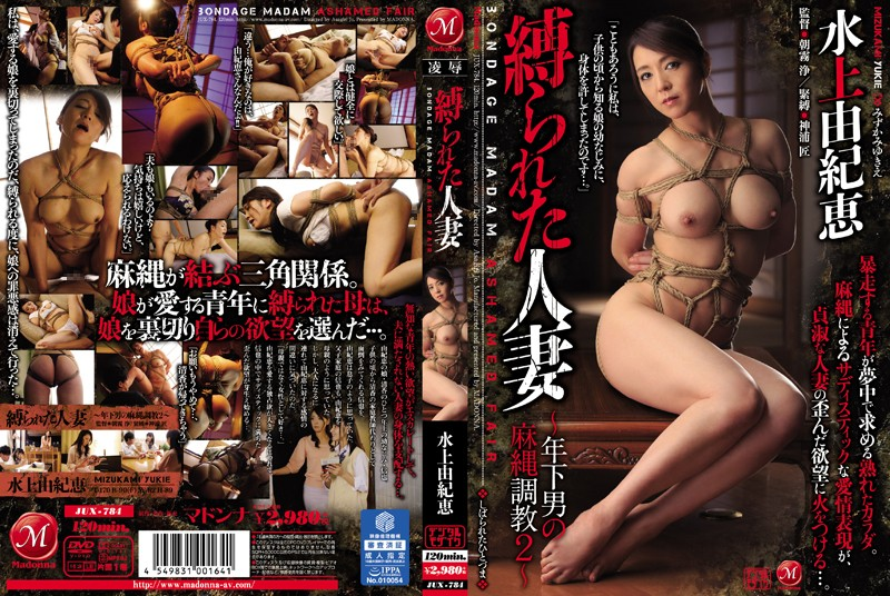 JUX-784 Tied Up Wives ~ Tied Up with Rope by Younger Men 2 ! Yuki Minakami
