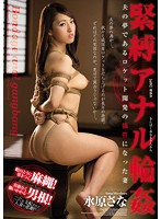 S&M Anal Gang Bang. The Wife Who Was Sacrificed For Her Husband's Dream Of Making Rocket Engines. Sana Mizuhara 下載