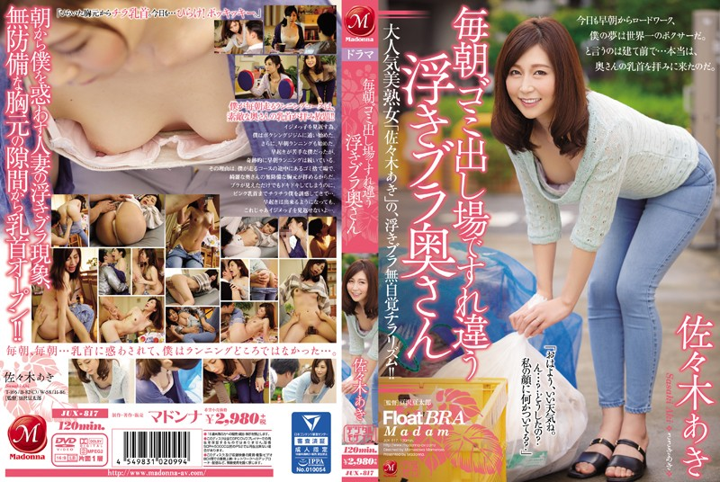 JUX-817 The Nip-Slipping Madam I See Every Morning When I Take Out The Trash. Aki Sasaki