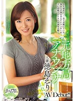 Former New Anchor - Married Woman Eri Tokushima's Porn Debut! Download