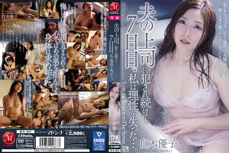 Violated By My Husband's Superior For 7 Days Straight,I Lost All Sense Of Reason... Yuko Shiraki