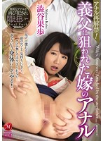 Grand Anal Reopening! New Bride Anal Play, Courtesy Of Her Father-In-Law Kaho Shibuya Download