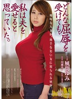 I Believed I Could Love My Husband No Matter What Shame I Endured. Yumi Kazama Download