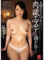 Invited To An Erotic Massage Parlor Frequented By Housewives... Yuri Nikaido Download