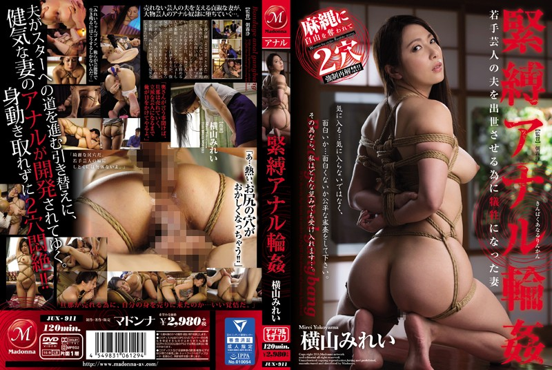 JUX-911 Tied-Up Anal Gang Bang. The Wife Who Sacrificed Herself For Her Husband's Comedy Career