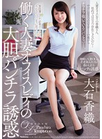 Working Married Woman Office Lady Engages In Audacious Panty Flashing Temptation Kaori Oishi Download