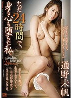 In Just 24 Hours, My Mind And Body Were Destroyed Miho Tono Download