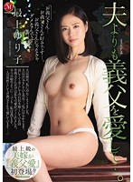 I Love My Father-in-Law More Than My Husband... (Yuriko Mogami) Download