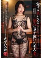 Giving Her Body To Another Man For Her Beloved Husband! The Beautiful Married Woman Iroha Narimiya Download