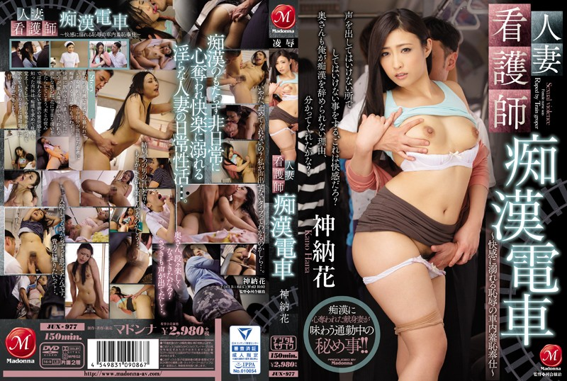 JUX-977 A Married Woman Nurse On The Molester Train ~ The Shame And Servicing Of Pleasure And