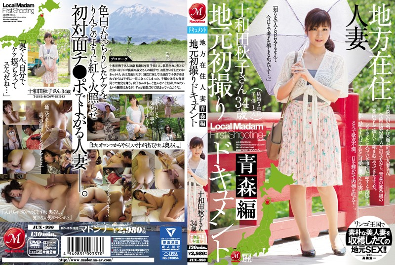A Married Woman From The Country In Her First Time Shots Aomori Edition Akiko Towada