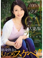 A Former Cabin Attendant Married Woman Makes Her AV Debut She Seems Like An Elegant Socialite Wife But Deep Down This Slender Mature Woman Is A Hot And Horny Whore!! Yuka Mayama 下載