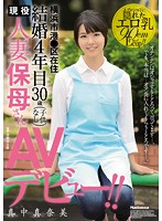 Married For 4 Years A Resident Of Minato Ward In Yokohama A Real Life Married Woman Nursery School Teacher, Age 30, In Her AV Debut!! Manami Manaka Download