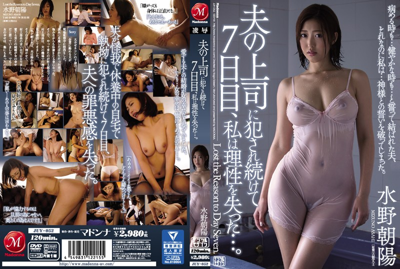 JUY-052 I Was Repeatedly Raped By My Husband's Boss, And By The 7th Day, I Went Completely