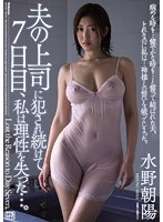 Image JUY-052 7 Days Being Fucked By My Husband's Boss (English Subbed)