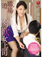 My Lady Boss Is Cumming At Me Hard For Sex At The Office Eriko Miura 下載