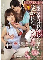 Beautiful Lesbian Mature Woman Babes Unleashed!! A Mother Gets Fucked By Her Daughter's Private Tutor Lesbians Emily Tokushima Kasumi Adachi Download