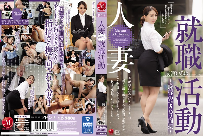 A Job Hunting Married Woman The Shame Of Sexual Harassment During A Job Interview Iroha Narumiya