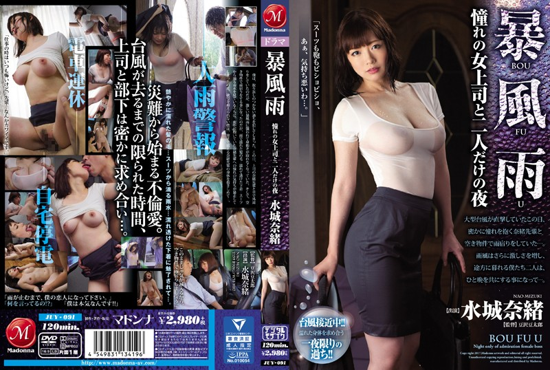JUY-091 Rain Storm, Alone At Night With My Admired Boss Nao Mizuki