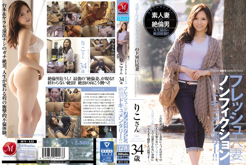 JUY-115 Nonfiction Documentary Of A Fresh Married Woman Orgasm!! 34 Year Old Submissive Sports