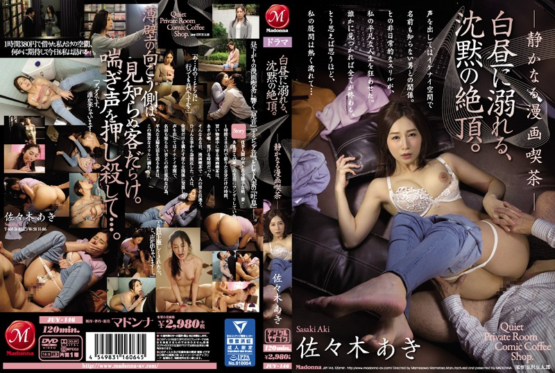 JUY-146 Silent Ecstasy In The Afternoon A Peaceful And Quiet Manga Cafe Aki Sasaki