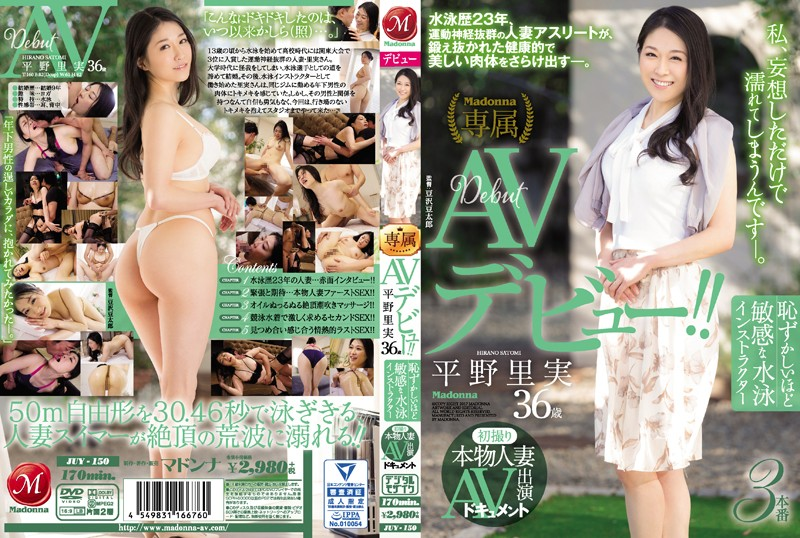 JUY-150 First Time Shots With A Real Married Woman An AV Debut Documentary Meet A Bashful But