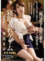 "The Fucking Game ""I'm Going To Fuck Your Wife..."" Mayu Nozomi Download"