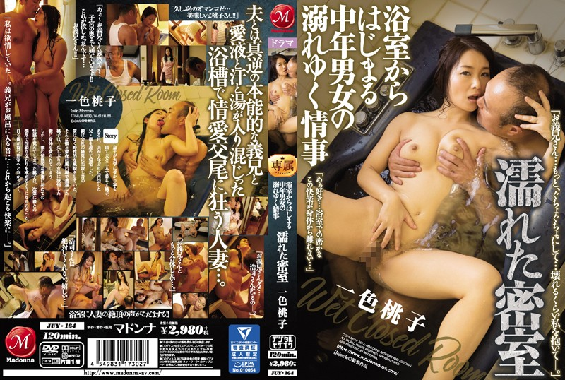 JUY-164 A Love Affair Between A Middle Aged Man And Woman That Starts In The Bathtub The Wet And Wild Room Momoko Isshiki