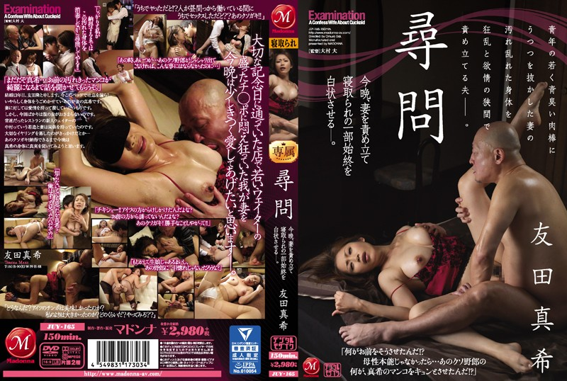 JUY-165 The Interrogation Tonight, We're Going To Make This Housewife Confess Everything About Her