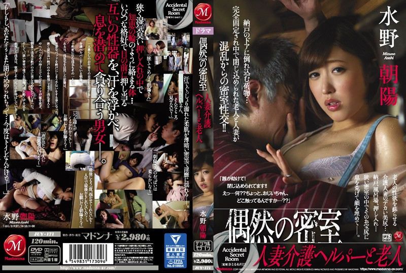 JUY-171 Chance Meeting In A Secret Room: The Old Man And The Hot, Married Home Helper Asahi Mizuno