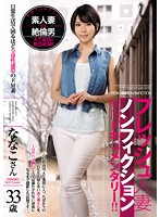 A Fresh Married Woman Nonfiction Orgasmic Documentary!! Meet A Maso Wife With A Full Body Erogenous Zone So Erotic That She Can't Live A Normal Life Ms. Nanako, Age 33 Nanako Download