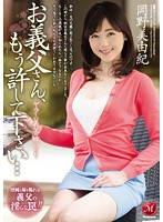 Naughty Father-In-Law Abuses His Son's Bride - Please Stop, Daddy... Miyuki Okano Download