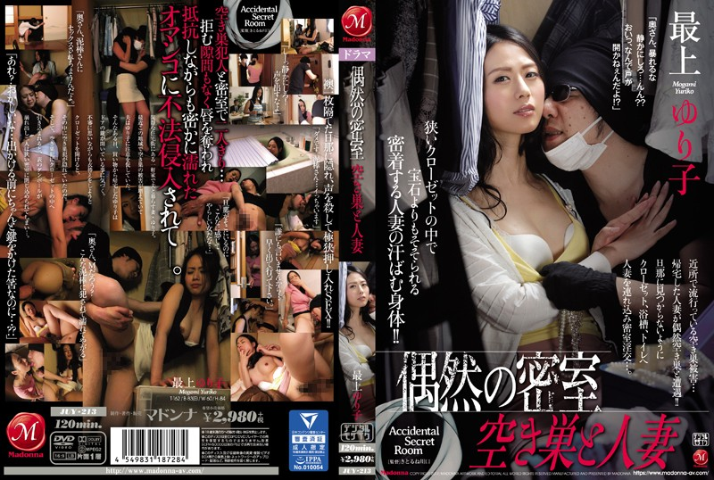 JUY-213 Unexpected Secret Room – Prowler and Wife – Yuriko Mogami