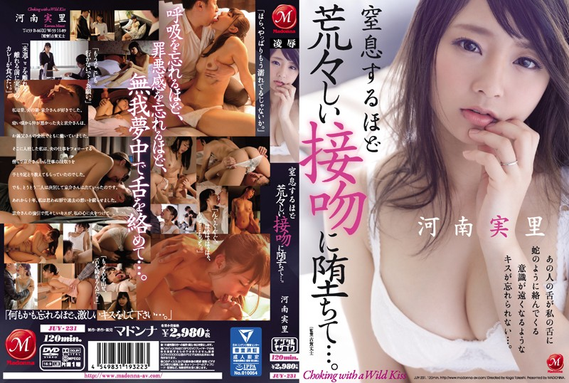 JUY-231 Falling For Hot Kisses So Hard And Sexy You'll Lose Your Breath... Minori Kawana