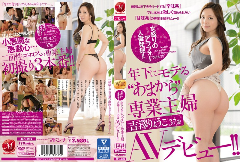 JUY-234 Discovery Of A Forty Something Married Woman At The Peak Of Womanhood!! A Sweet And Spicy Housewife Who Is Popular With Younger Men Ryoko Furusawa , Age 37 In Her AV Debut!!