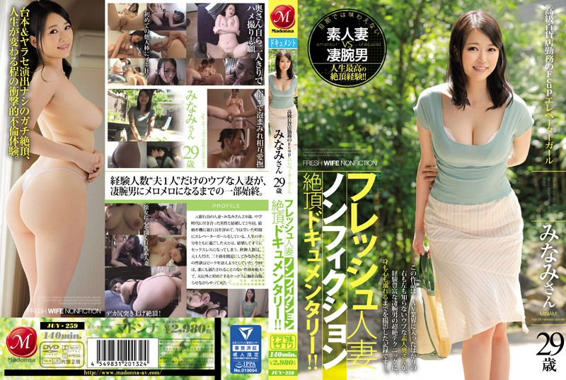 JUY-259 A Fresh Married Woman Nonfiction Orgasmic Documentary!! A High Class Department Store F Cup Titty Elevator Girl Minami, Age 29
