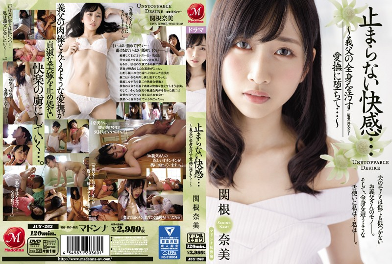 [JUY-263]Unstoppable Pleasure Defiled By My Father-In-Law's Dirty Love Nami Sekine
