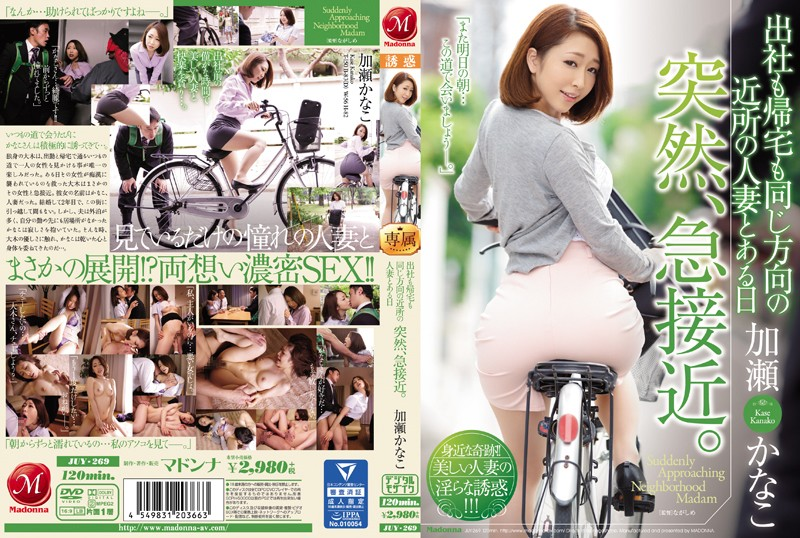 JUY-269 An Unforeseen Encounter with a Married Woman Who Shares My Route to and from Work Kanako