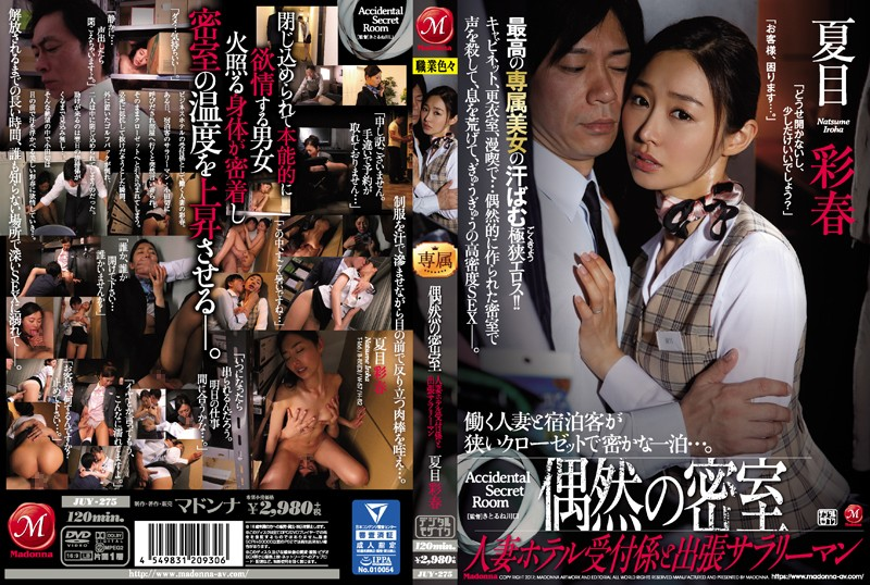 JUY-275 A Coincidental Meeting A Married Woman Hotel Receptionist And A Business Man On A Business Trip Iroha Natsume